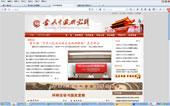 当代中国研究所网站建设