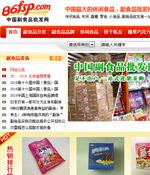 中国副食品批发网网站建设