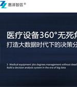 北京惠泽智信科技有限公司网站建设