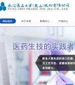 永信药品工业(昆山)股份有限公司网站建设