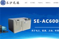 长沙元德电子科技有限公司网站建设