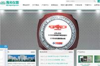 海光仪器网站建设