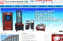 温州方圆仪器有限公司网站建设