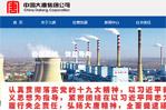 中国大唐集团公司网站建设