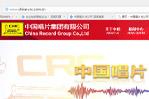 中国唱片总公司网站建设