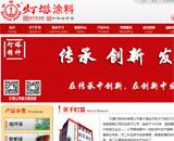 天津灯塔涂料有限公司网站建设