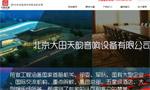 大田天韵北京音响设备有限公司网站建设