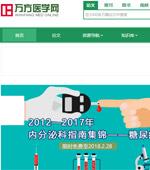 万方医学网网站建设