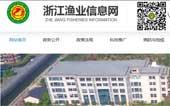 浙江渔业信息网网站建设