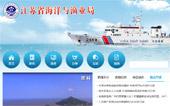 江苏省海洋与渔业局网站建设