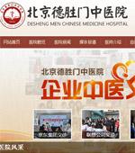 北京德胜门中医院网站建设