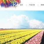 北京山谷园艺有限公司网站建设