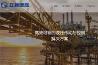 上海立新液压有限公司网站建设