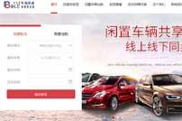 北京伯园汽车租赁有限公司网站建设