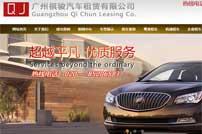广州祺骏汽车租赁有限公司网站建设