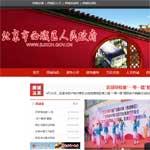 北京市西城区人民政府网站建设
