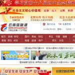 云南信息港网站建设