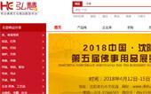 弘慧・宗教用品网网站建设