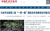 中国民族宗教网网站建设