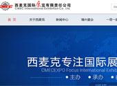 西麦克国际展览有限责任公司网站建设