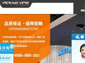 威雅国际展览网站建设