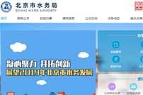 北京市水务局网站建设