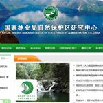 国家林业局自然保护区研究中心网站建设