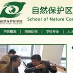 自然保护区学院网站建设