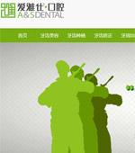 北京爱雅仕口腔诊所网站建设