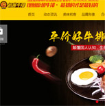 小锅飘香快餐网站建设