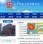 国汉律师事务所网站建设