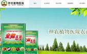 神农植物医院网站建设