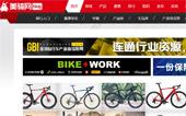 美骑网网站建设