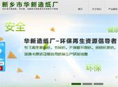 新乡市华新造纸厂网站建设