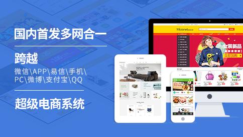 睿虎网站制作微信商城系统