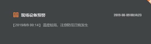 柳州百朋镇葡萄园的定位巡园、农事记录