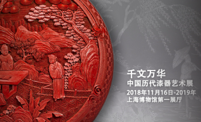 千文万华:中国历代漆器艺术展