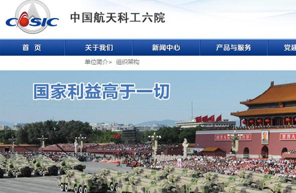 中国航天部六院