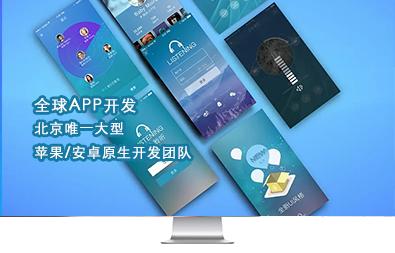中国APP开发中心