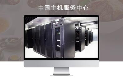 中国主机服务中心