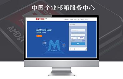 中国企业邮箱服务中心