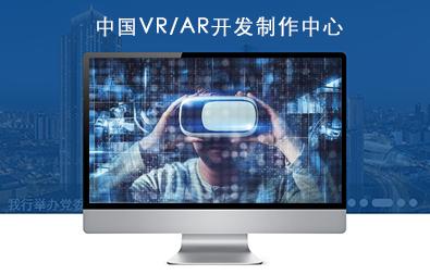 中国VR/AR开发制作中心