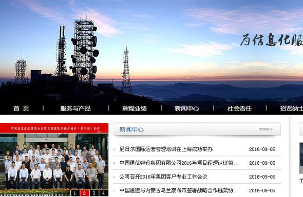 中国通信建设总公司