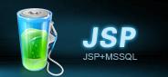 运用JSP语言开发网站