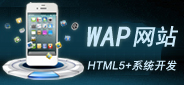 WAP网站开发