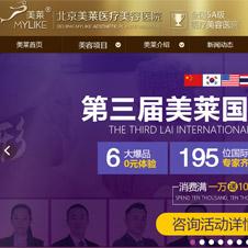 北京美莱医疗美容医院有限公司网站建设