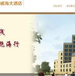 威海大酒店网站建设